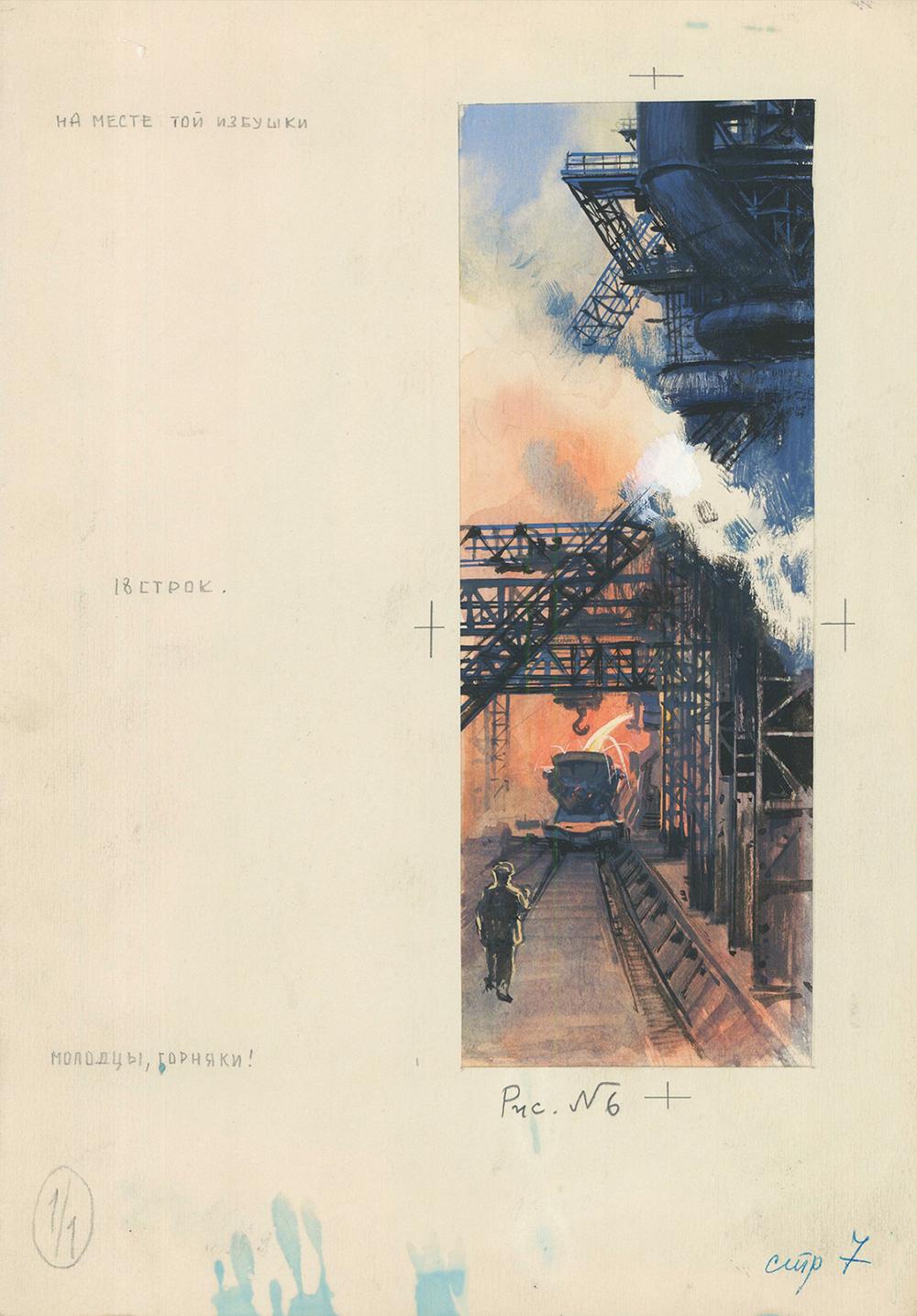 Рисунок «Утро на заводе». Иллюстрация к повести С.С.Гарина «Про смелых людей и железную гору»
