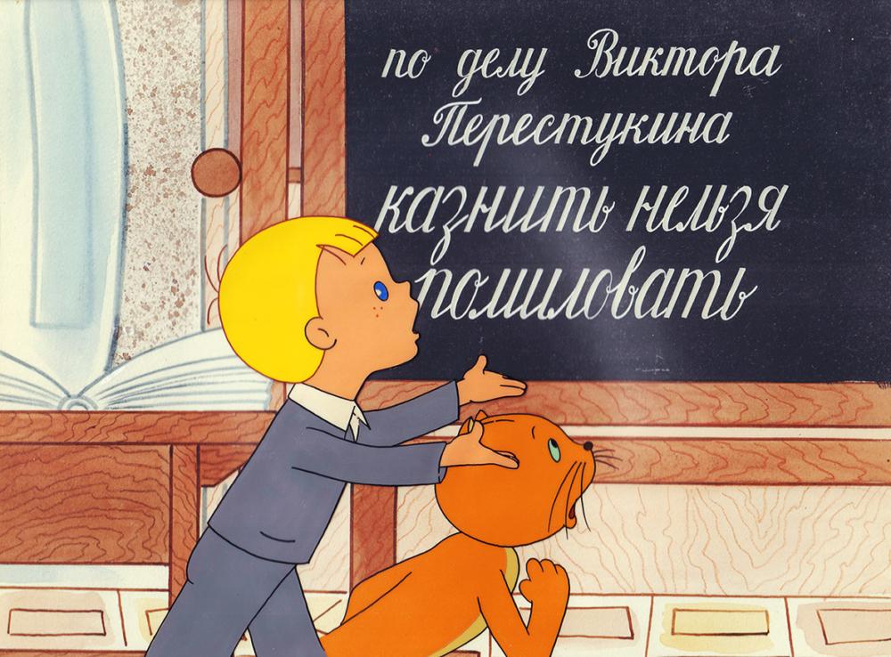 Кадр из мультфильма «В стране невыученных уроков»