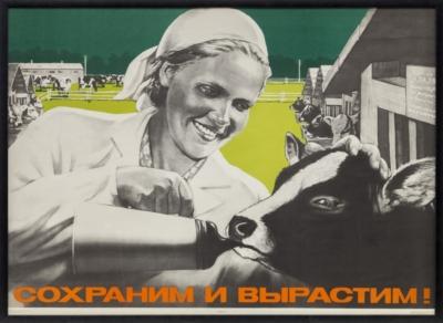 Плакат «Сохраним и вырастим!»
