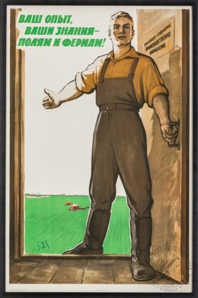 Плакат «Ваш опыт, ваши знания — полям и фермам!»
