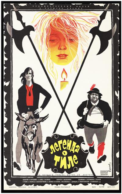 Плакат к художественному фильму «Легенда о Тиле»