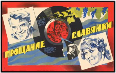 Плакат к художественному фильму «Прощание славянки»