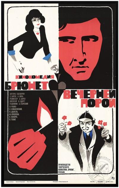 Плакат к кинокомедии «Брюнет вечерней порой»