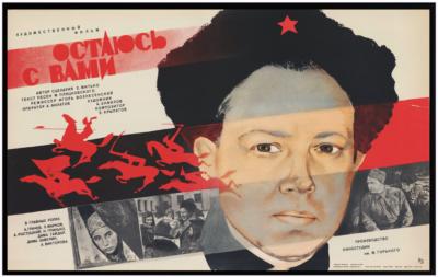 Плакат к художественному фильму «Остаюсь с вами»