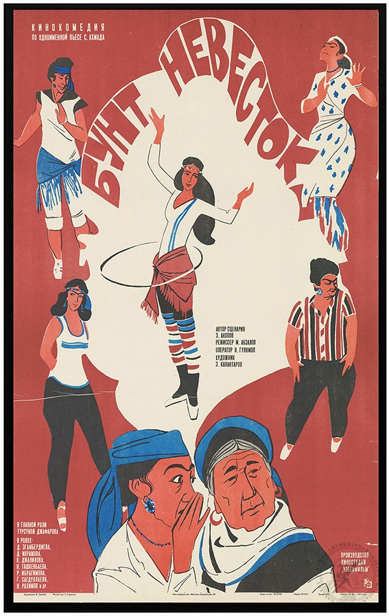 Плакат к кинокомедии «Бунт невесток»