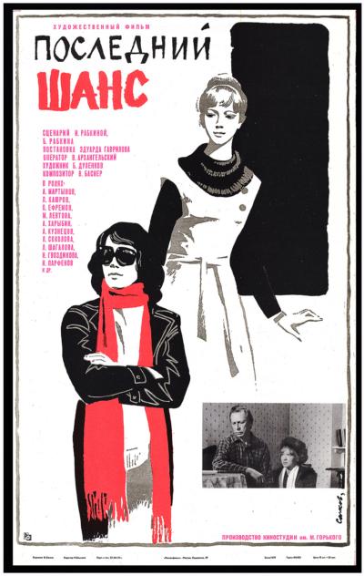 Плакат к художественному фильму «Последний шанс»