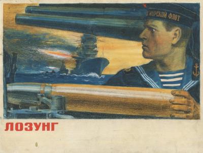 Эскиз плаката «Военно-морской флот»