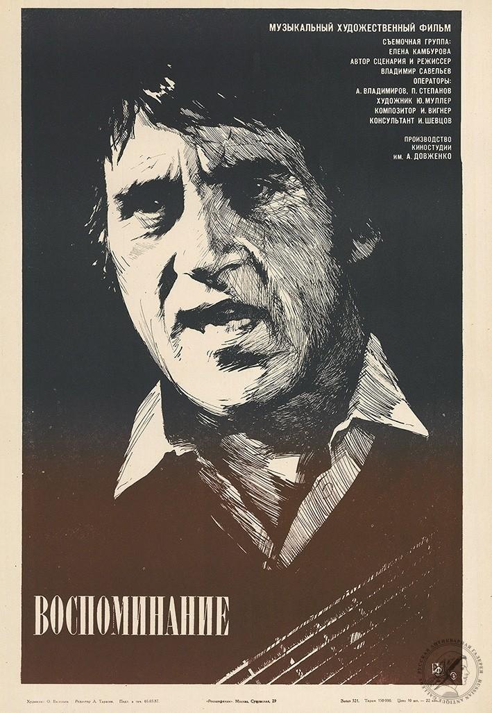 Советский плакат кино