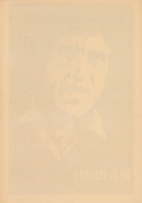 Плакат к музыкальному художественному фильму «Воспоминание»