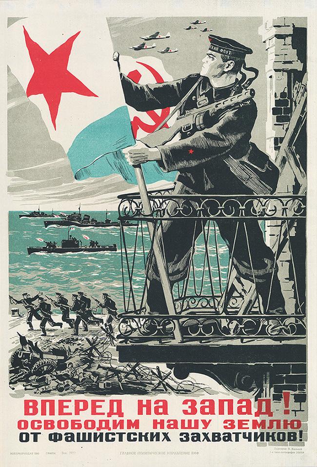 Плакат «Вперед на запад! Освободим нашу землю от фашистских захватчиков!»