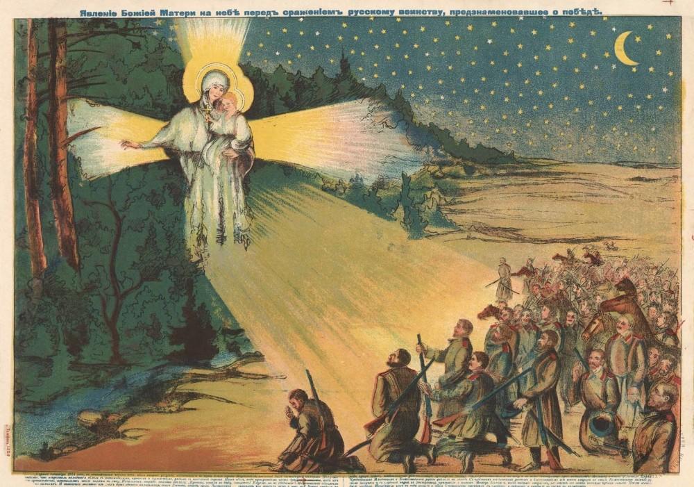 Плакат «Явление Божьей Матери на небе перед сражением русскому воинству, предзнаменовавшее о победе»