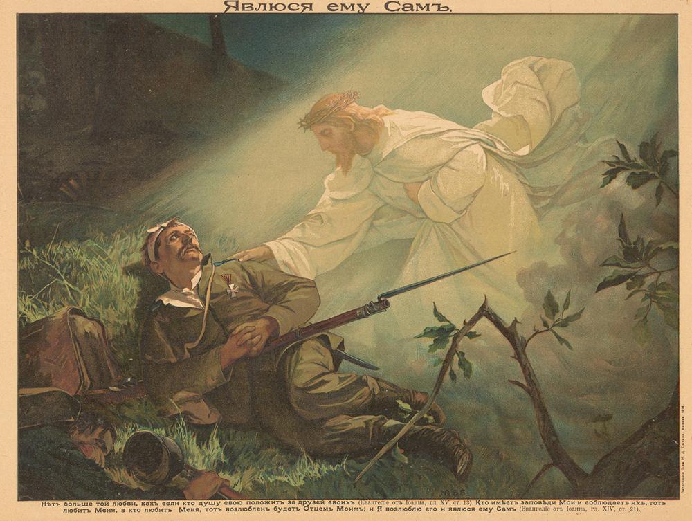 Плакат «Явлюся ему Сам»