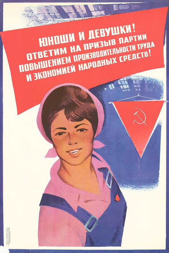 Плакат «Юноши и девушки! Ответим на призыв партии повышением производительности труда и экономией народных средств!»