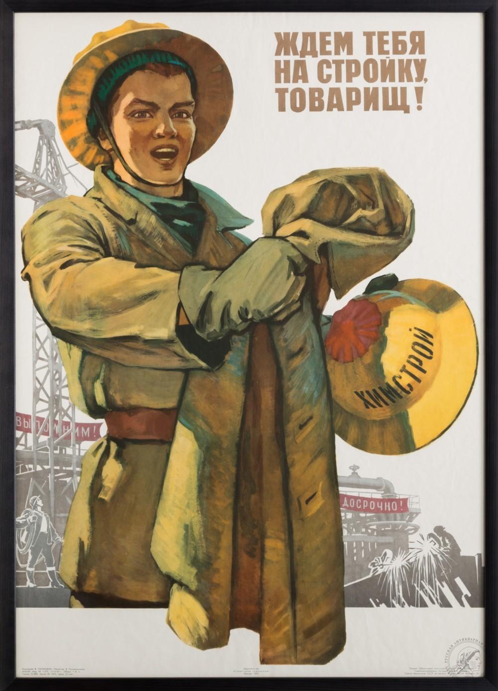 Плакат «Ждем тебя на стройку, товарищ!»