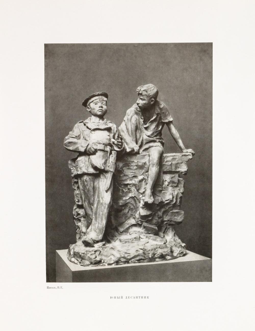 Книга «Великая Отечественная война в живописи, скульптуре, графике»