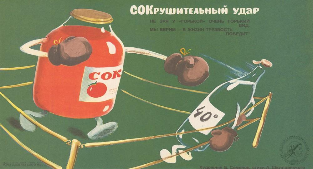Коммерческий плакат