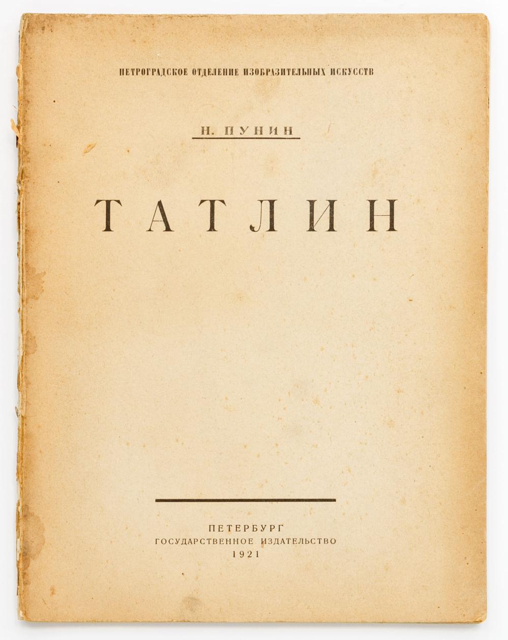 Книга «Татлин (Против кубизма)»