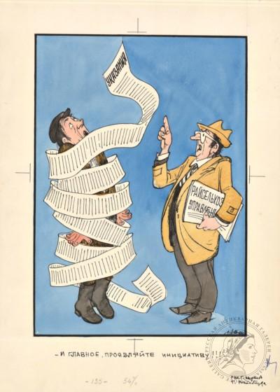 Рисунок «- И главное, проявляйте инициативу!». Карикатура для журнала «Крокодил»