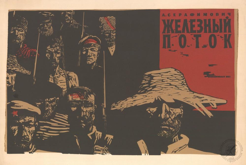 Обложка книги Серафимовича «Железный поток»