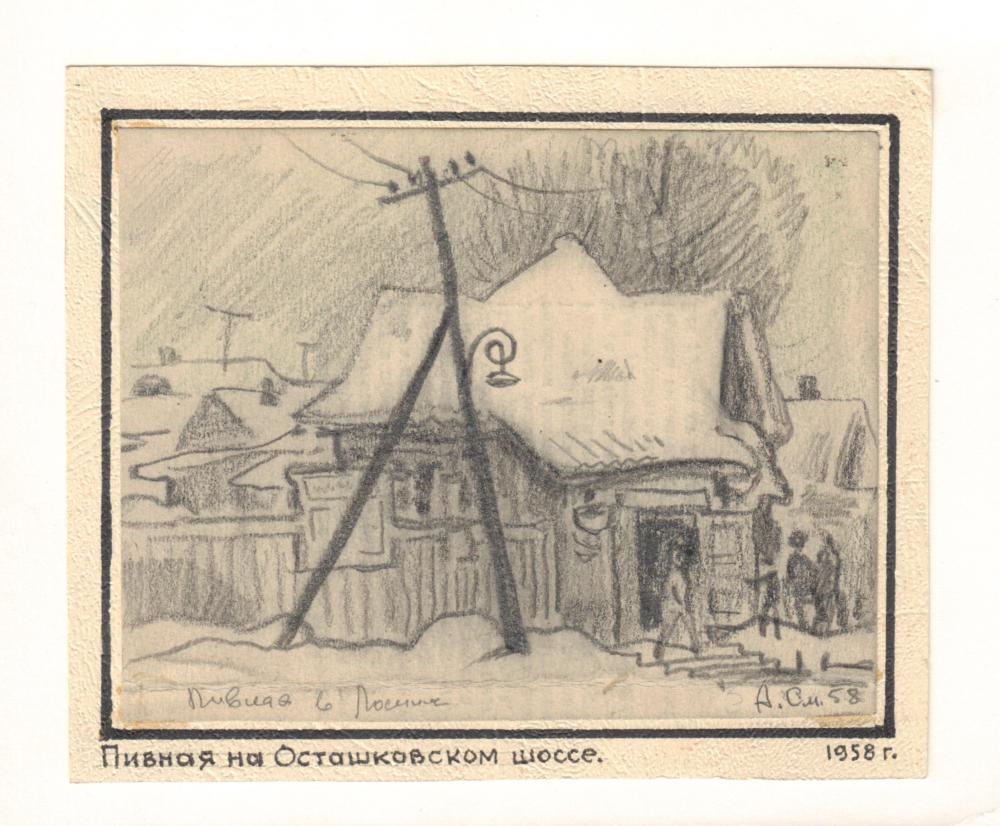 Рисунок «Пивная на Осташковском шоссе»
