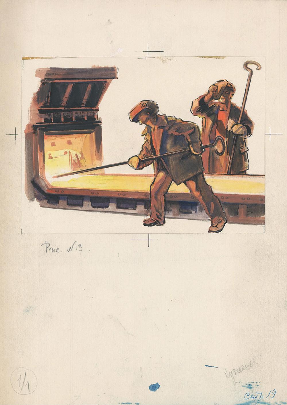 Рисунок «Доменщики». Иллюстрация к повести С.С. Гарина «Про смелых людей и железную гору»