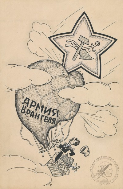 Рисунок «Армия Врангеля»