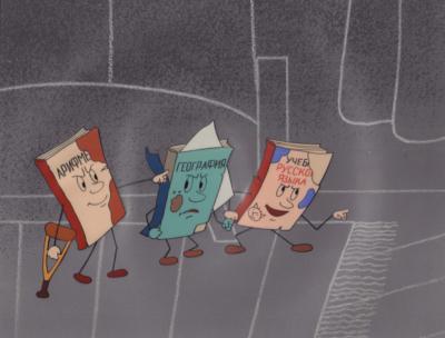 Кадр из мультфильма В стране невыученных уроков Волков А.А.