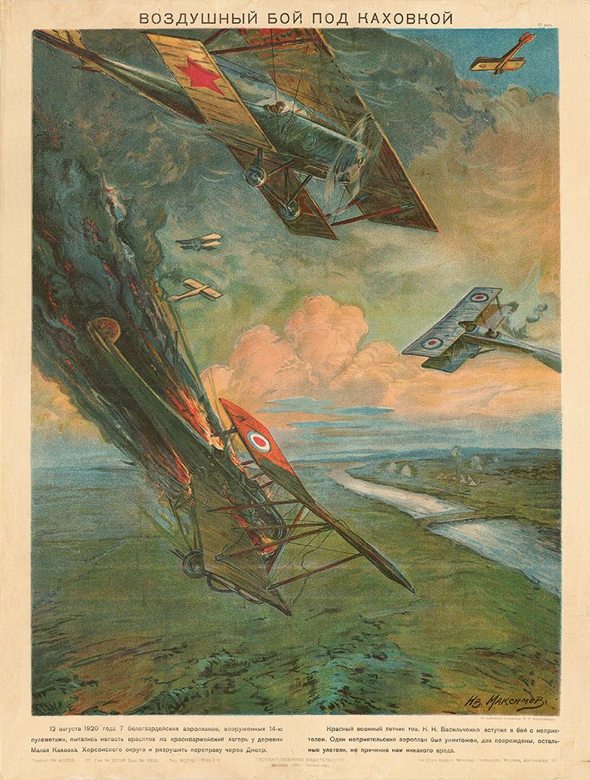 Плакат «Воздушный бой под Каховкой»