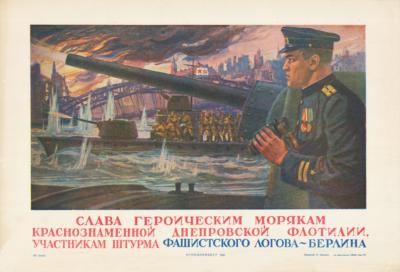 Плакат «Слава героическим морякам Краснознаменной Днепровской флотилии, участникам штурма фашистского логова — Берлина»