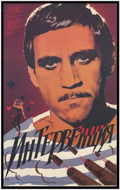 Плакат Интервенция