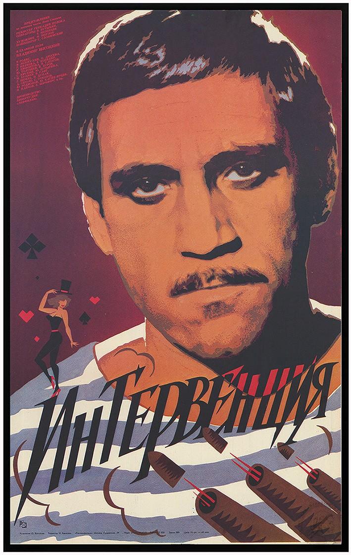 Плакат к представлению по мотивам пьесы Льва Славина «Интервенция»