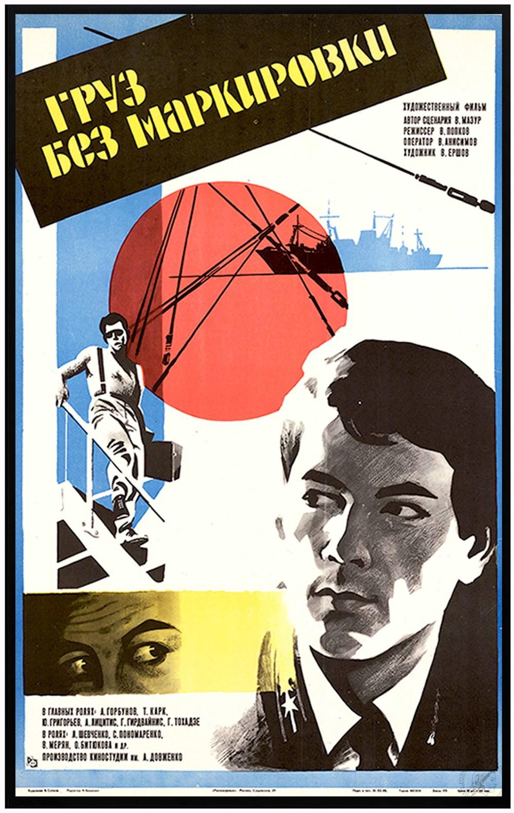 Плакат к художественному фильму «Груз без маркировки»