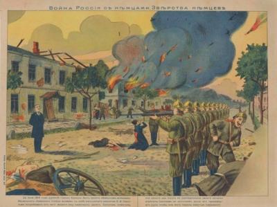 Плакат «Война России с немцами. Зверства немцев»