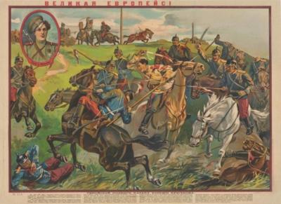 Плакат «Геройский подвиг казака Козьмы Крючкова»