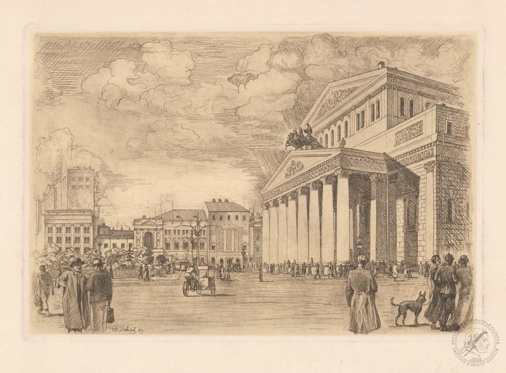 Офорт «Театральная площадь» (бывш. площадь Свердлова)