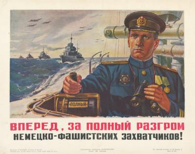 Плакат «Вперед, за полный разгром немецко-фашистских захватчиков!»