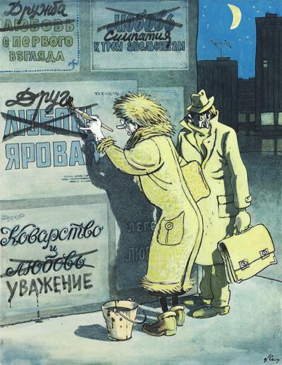 """Карикатура """"Цензура"""" художник Самойлов Л.С"""