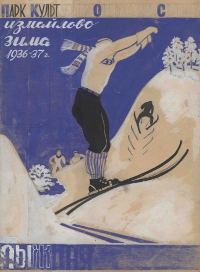 Эскиз плаката Парк культуры художника Филимонова