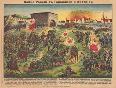 """Плакат Первой Мировой Войны """"Война Россiи съ Австрирiей и Германiей"""" 1914 год"""