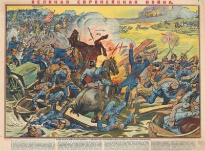 """Плакат """"Великая Европейская Война. Бой под Августовымъ. Переход нъмецких войскъ черезъ Нъманъ"""""""