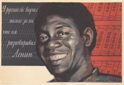 Плакат Я Русский бы выучил за то, что им разговаривал Ленин