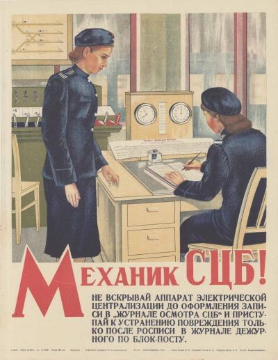 Плакат Механик СЦБ