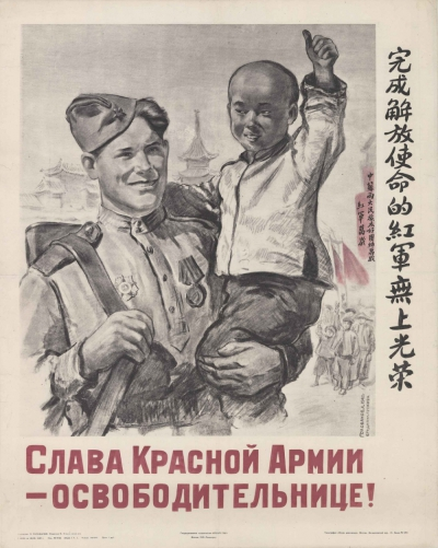 Плакат Слава Красной Армии Освободительнице