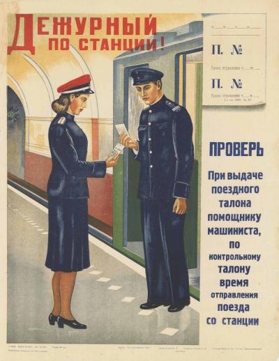 Плакат Дежурный по станции