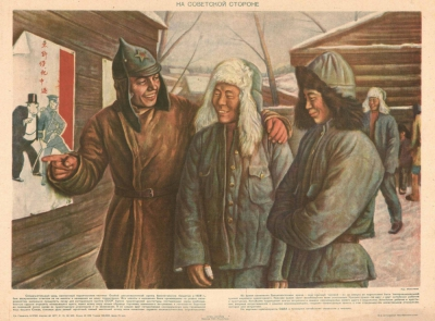 Плакат На советской стороне