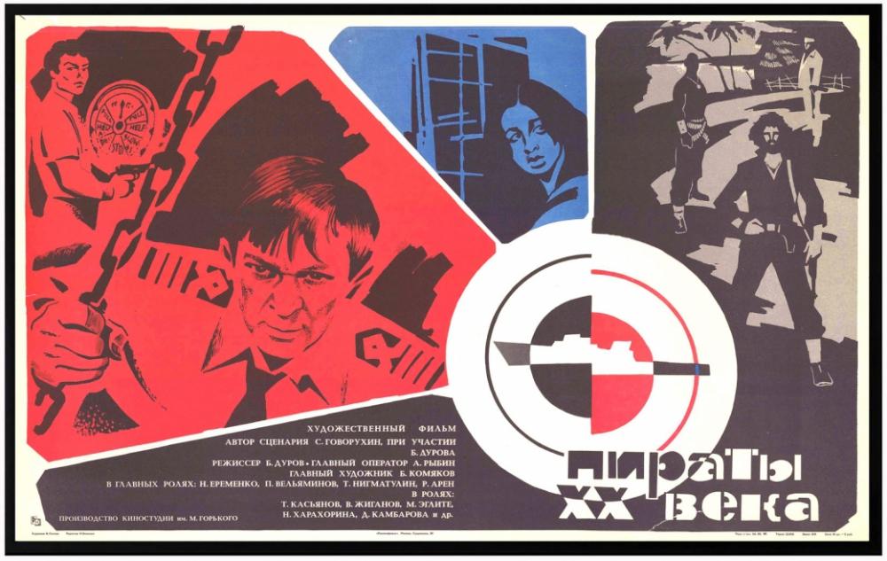 Плакат к художественному фильму