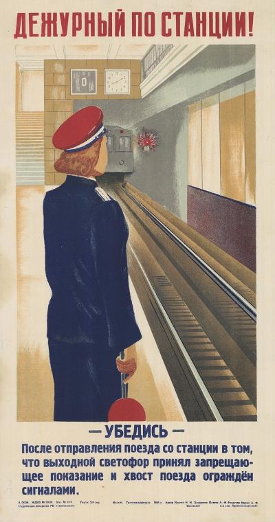 Дежурный по станции агитплакат