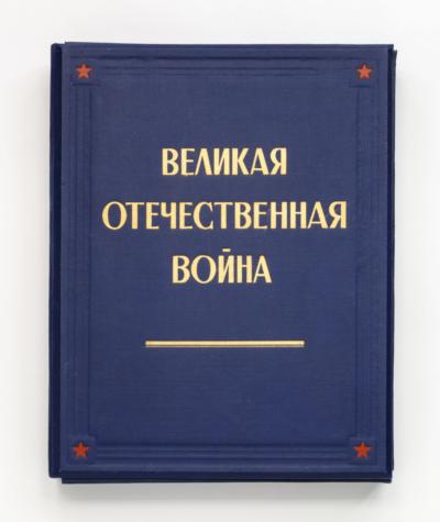Великая Отечественная война в живописи, скульптуре, графике
