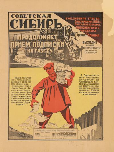 Плакат Советская Сибирь