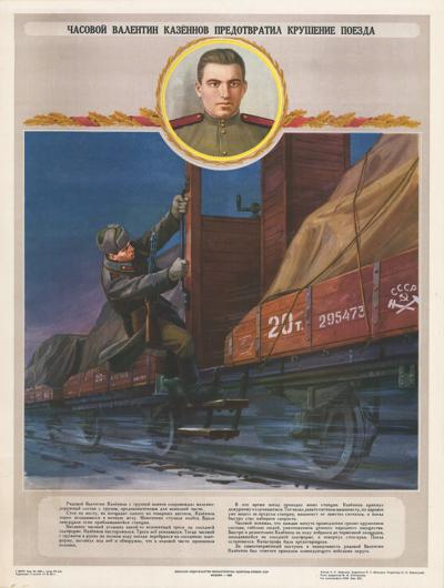 Часовой Валентин Казеннов предотвратил крушение поезда